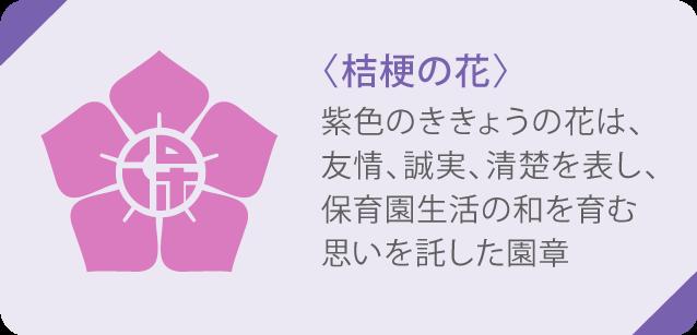 〈桔梗の花〉紫色のききょうの花は、友情、誠実、清楚を表し、保育園生活の和を育む思いを託した園章