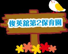 俊英舘第2保育園